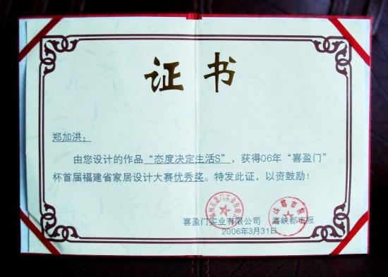 郑加洪(中国十佳住宅设计师)的简介及荣誉